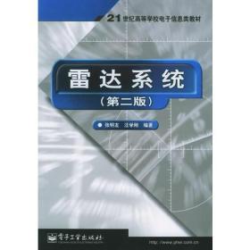 雷达系统(第二版)——21世纪高等学校电子信息类教材