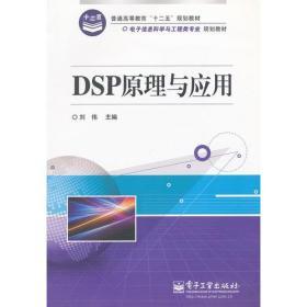 DSP原理与应用 刘伟  9787121176517 电子工业出版社
