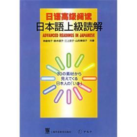 日语高级阅读AdvancedReadingsinJapanese日本柿仓侑子上海外语教育出版社9787810800747