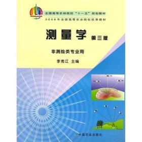 """全国高等农林院校""""十一五""""规划教材:测量学(第3版)(非测绘类专业用)"""