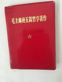 《毛主席的五篇哲学著作》
