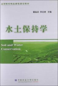 水土保持学雷廷武9787565506055中国农业大学出版社