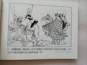 中国连环画经典故事系列·西游记(全21册)