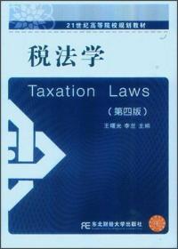 21世纪高等院校规划教材:税法学(第4版)