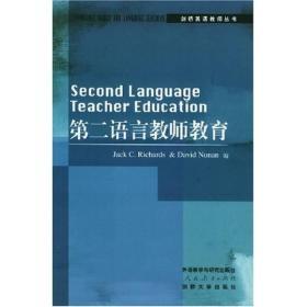第二语言教师教育