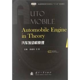 """普通高等教育汽车类专业""""十二五""""规划教材:汽车发动机原理"""