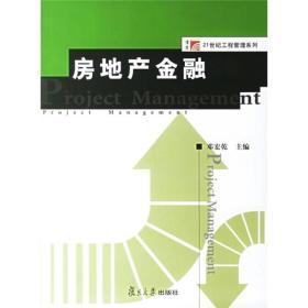 房地产金融:Project Management