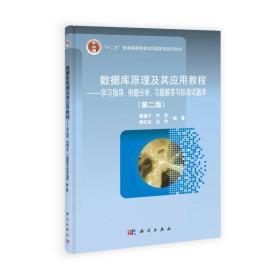 数据库原理及其应用教程:学习指导、例题分析、习题解答与标准试题库(第二版)
