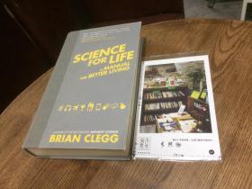 英文原版  Science for life : a manual for better living 【存于溪木素年书店】
