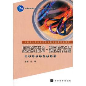 康复治疗技术·物理治疗分册