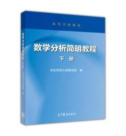 数学分析简明教程(下册)/高等学校教材