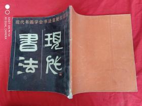 现代书画学会书法首展作品选 现代书法