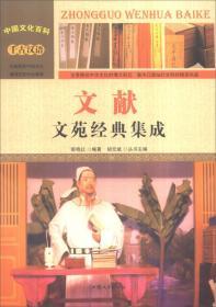 中国文化百科-文献:文苑经典集成(彩图版)/新