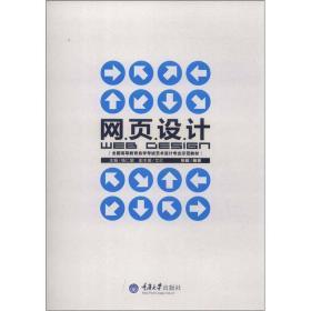 网页设计 张毅 重庆大学出版社 9787562468820