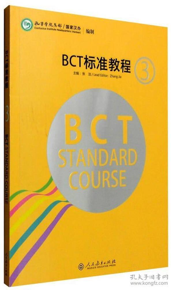BCT标准教程