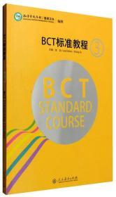 BCT标准教程3(中英文版)
