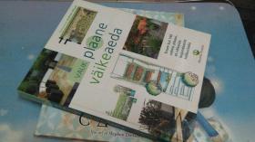 小花园计划书  小语种