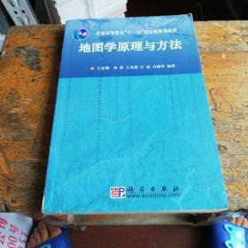"""地图学原理与方法/普通高等教育""""十一五""""国家级规划教材"""