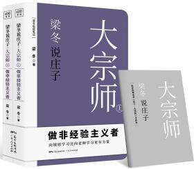 梁冬说庄子 大宗师(共2册)