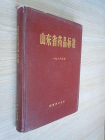 山东省药品标准1986年版