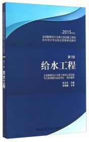 全国勘察设计注册公用设备工程师给水排水专业执业资格考试教材:给水工程(第1册 2015年版)
