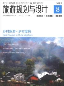 旅游规划与设计:旅游规划与设计——乡村旅游·乡村度假