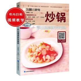 叫醒小家电:炒锅——炒出健康家常美味