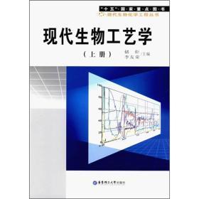 现代生物工艺学(上册)