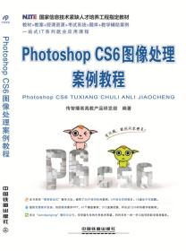 Photoshop CS6�D�S后�然道像�理案例教程