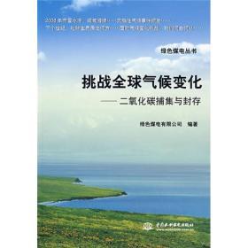 绿色煤电丛书:挑战全球气候变化:二氧化碳捕集与封存
