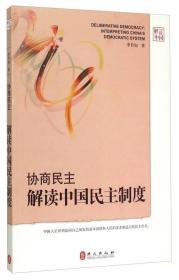 解读中国:协商民主解读中国民主制度