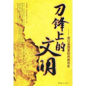刀锋上的文明:宋辽金西夏的另类历史