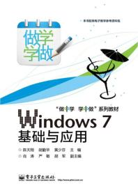 Windows 7基础与应用