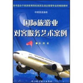 国际旅游业对客服务艺术案例(中英双语读本)