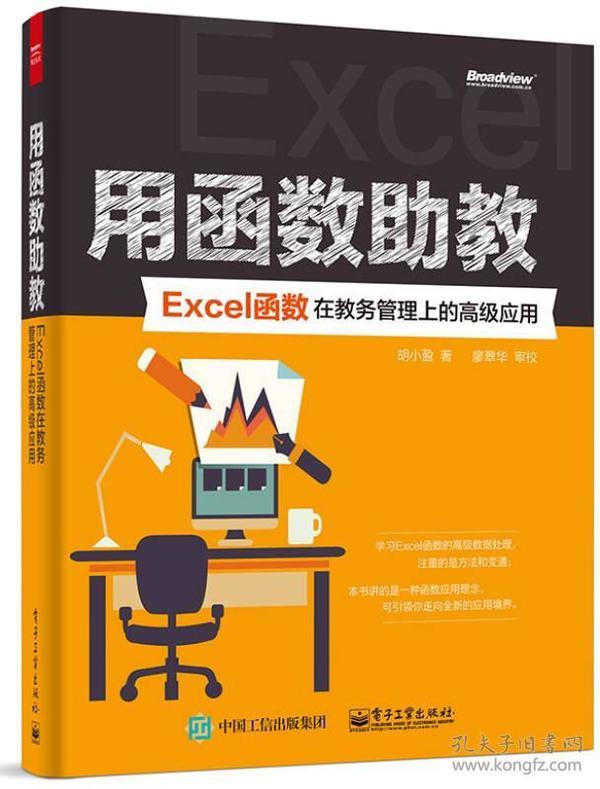 用函数助教:Excel函数在教务管理上的高级应用