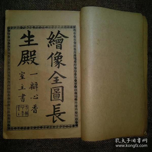 72992宣统元年《绘像全图长生殿》四册合订两厚册!品如图,花边框,通篇版画!