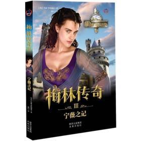 迪士卡梅林传奇III-宁薇之记