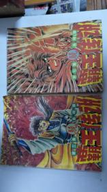 霸王传说—骁【第3 、7集】2本合售  A1321