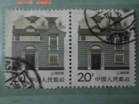 普通邮票 民居 上海民居面值20分双连【信销邮票】