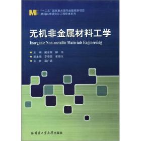材料科学研究与工程技术系列:无机非金属材料工学