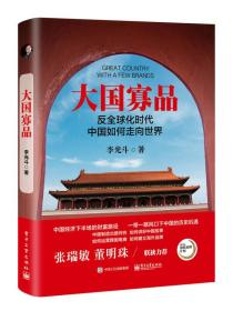 大国寡品反全球化时代中国如何走向世界