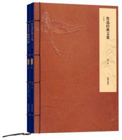黄金屋:鲁迅经典文集(全2册)