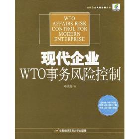 现代企业WTO事务风险控制