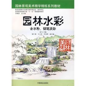 园林景观美术精学精练系列教材:园林水彩(含水粉、钢笔淡彩)