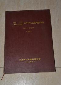 徐州(东贺村)站气候资料(1951-1980)16开精装