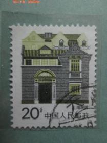 普通邮票 民居 上海民居面值20分【信销邮票】
