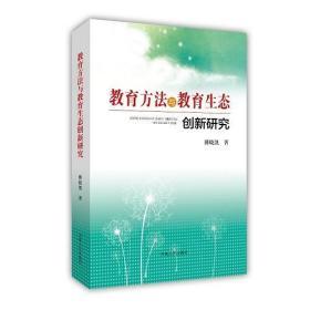 教育方法与教育生态创新研究(18河南省厅书目)