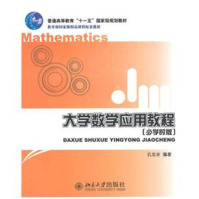 大学数学应用教程(少学时版)