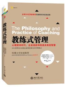 教练式管理:心理资本时代,企业适应和创造未来的智慧