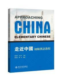 走近中国——初级汉语教程